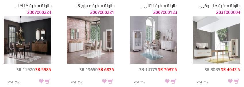 عروض آى هوم رمضان 2020 غرف السفرة